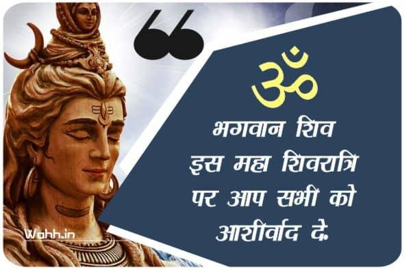 Shivratri Quotes In Hindi Images