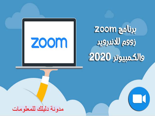 تحميل برنامج زوم zoom للأندرويد و الكمبيوتر مجانا