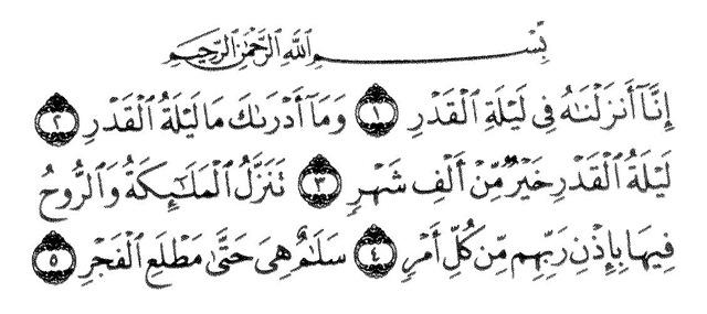 Al-Qadr.jpg (640×285)