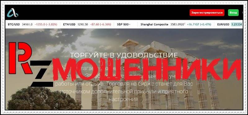 Мошеннический сайт alfadirect.trade – Отзывы? AlfaDirect Мошенники!