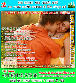 Kala Jadu Specialist in India Punjab Ludhiana +91-99145-22258 +91-78892-79482 http://www.babanazakatkhan.com