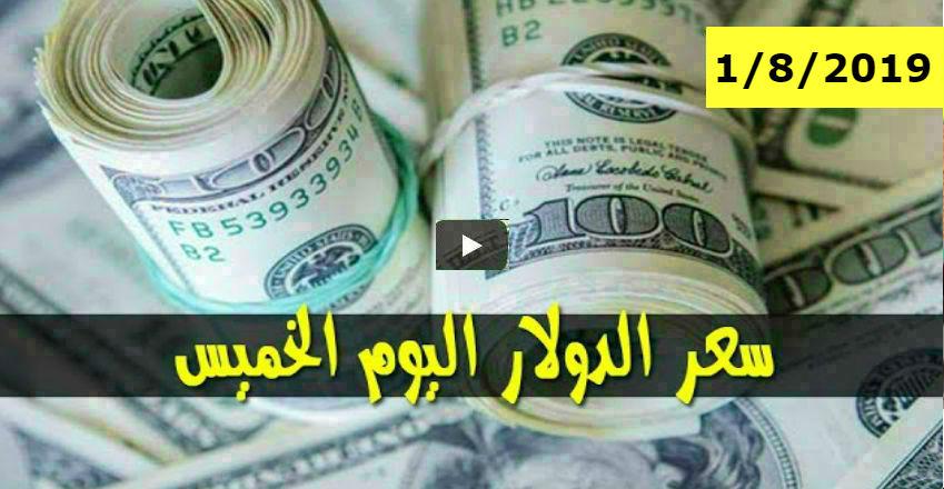 Lسعر الدولار واسعار العملات الاجنبية والعربية مقابل الجنيه