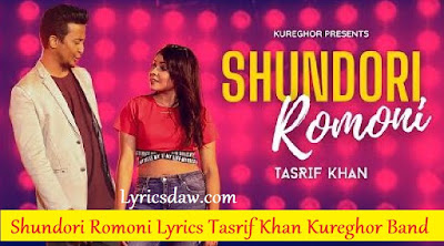 Shundori Romoni Lyrics   Tasrif Khan   Kureghor Band   সুন্দরী রমণী লিরিক্স