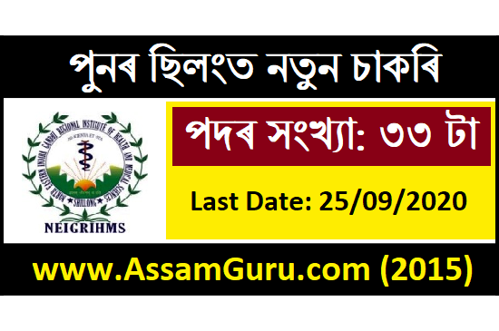 NEIGRIHMS, Shillong Recruitment 2020