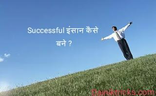 Successful इंसान कैसे बने ? टॉप 5 टिप्स