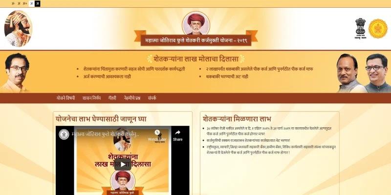 महाराष्ट्र महात्मा ज्योतिराव फुले कर्ज माफी योजना 2021: mjpsky portal maharashtra gov in, MJPSKY List 2021 | सरकारी योजनाएँ