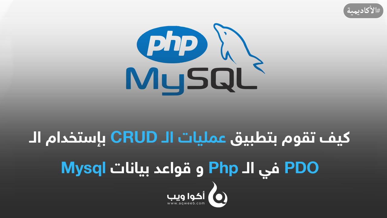 كيف تقوم بتطبيق عمليات الـ CRUD بإستخدام الـ PDO في الـ Php و قواعد بيانات Mysql