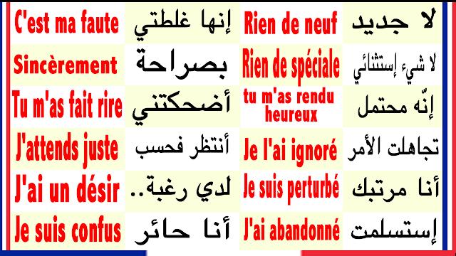 Phrases courtes pour commenter en français جمل رائعة للتعليق بالفرنسية قصيرة للمبتدئين بشكل رائع