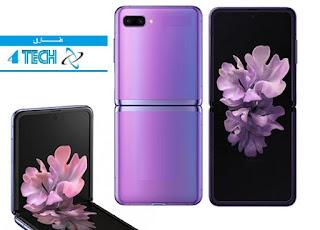 مراجعة لهاتف سامسونج Samsung Galaxy Z Flip مراجعة لهاتف سامسونج جالكسي Z Flip القابل للطي