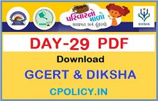 Day 29 Parivar No Malo Salamat Ane Hunfalo Pravutti PDF Download