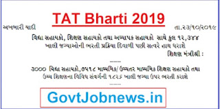 TAT Recruitment 3000 Vacancies 2019