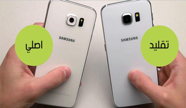 طريقة بسيطة لمعرفة ما إذا كان هاتفك أصلي أو مزوربدون استخدام ال IMEI