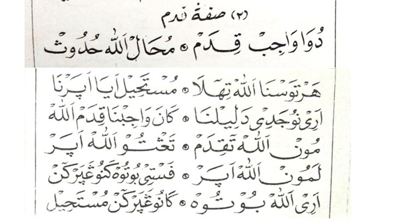 Teks Nadzom Aqoidul Iman Bahasa Sunda Sifat Qidam