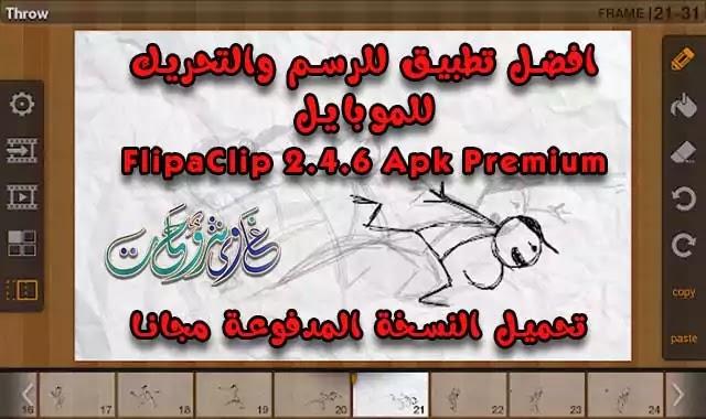 تحميل تطبيق FlipaClip 2.4.6 Apk Premium لصناعة افلام كرتون عن طريق الموبايل.