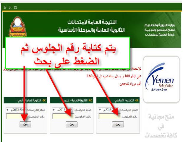 وزارة التربية باليمن - نتيجة الامتحانات بالاسم ورقم الجلوس والمدرسة موقع وزارة التربية