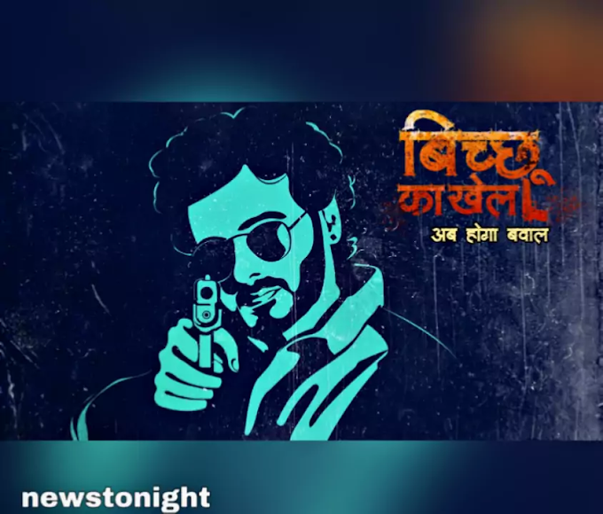 download Bichhoo ka khel web series Download ... - newstonight
