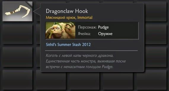 Купить Dragonclaw Hook Костяной хук на пуджа 2014 Dota 2