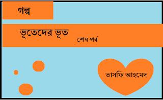 বাংলা ছোট গল্প। Bangla Choto Golpo   Bangla Valobashar Golpo  Bangla Golpo  Bangla Vuter Golpo
