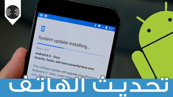 تحديث الهاتف الى اخر اصدار لتشغيل احدث البرامج بدون مشاكل
