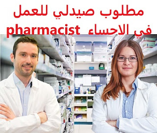 A pharmacist is required to work in Al-Ahsa  To work for Nasser Medical Complex in Al-Ahsa  Type of shift: full time  Education: Bachelor degree  Experience: At least one year of work in the field Sponsorship Transfer  Salary: to be determined after the interview