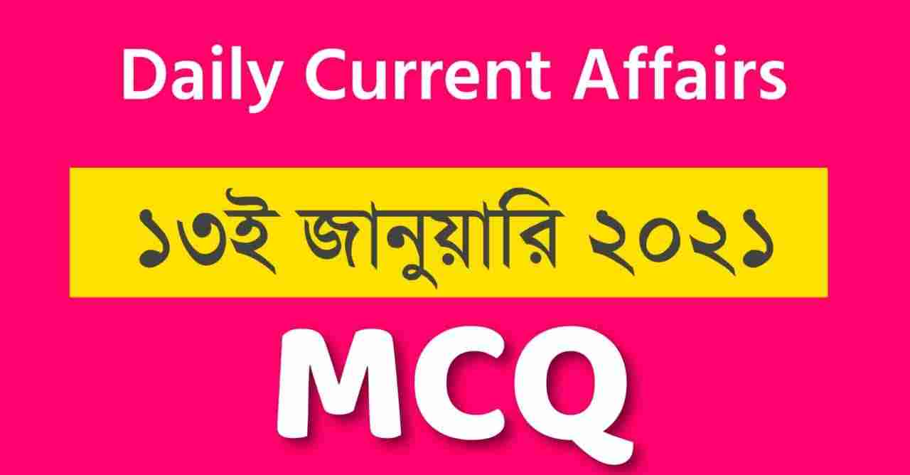 13th January 2021 Current Affairs in Bengali