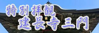 特別拝観:建長寺三門