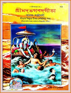 Shrimadbhagvadgita Sadhak Sanjeevani (শ্রীমদভগবদগীতা সাধক-সঞ্জীবনী) by Swami Ramsukhdas