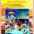 Shrimadbhagvadgita Sadhak Sanjeevani (শ্রীমদভগবদগীতা সাধক-সঞ্জীবনী) by Swami Ramsukhdas । Bangla Book