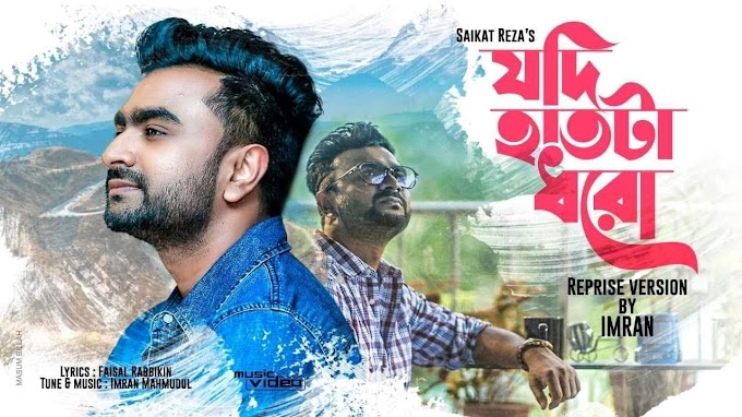 যদি হাতটা ধরো JODI HATTA DHORO SONG LYRICS - IMRAN MAHMUDUL