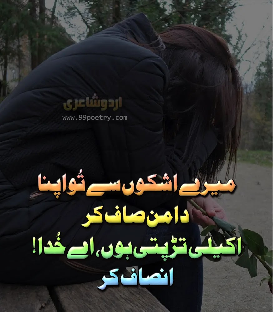 girl urdu poetry -Shayari for girl in urdu