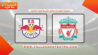 مباراه ليفربول و سالزبورج اليوم 2-10-2019.دوري ابطال اوروبا