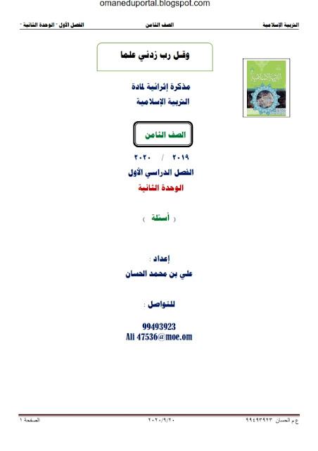 مذكرة أسئلة في الوحدة الثانية في التربية الاسلامية للصف الثامن الفصل الاول