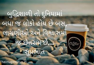 Good Morning Gujarati Suvichar Images