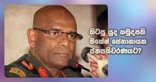 Former army commander Mahesh Senanayaka for presidential fray?