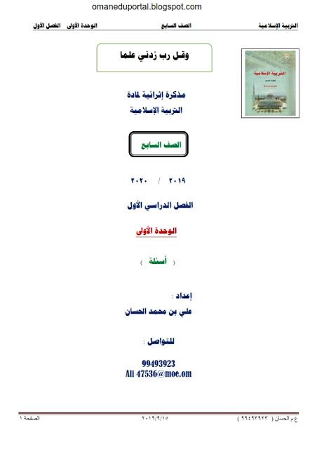مذكرة أسئلة في الوحدة الثانية في التربية الاسلامية للصف السابع الفصل الاول