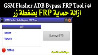 تحميل اداة GSM Flasher ADB Bypass FRP Tool