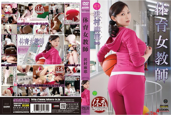 [SPRD-492] Physical Education Instructor - Maya Sawamura_หนังx หนังโป๊