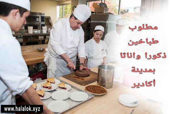 مطلوب تشغيل طباخين مستخدمين ومستخدمات بمطعم بهذه المدينة