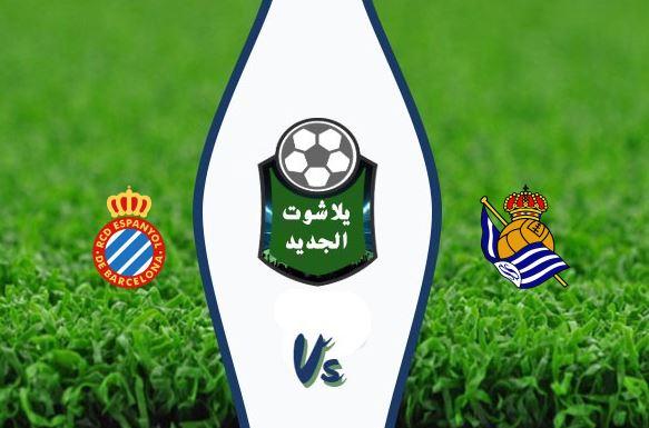 نتيجة مباراة ريال سوسيداد وإسبانيول اليوم الخميس 2 يوليو 2020 الدوري الإسباني