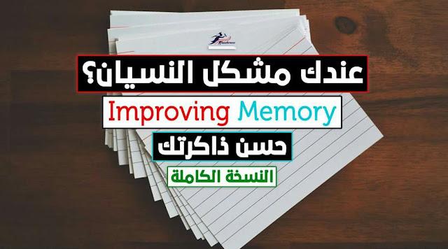 كيفاش تحسن  من ذاكرتك او تعقل على vocabulary  - النسخة الكاملة