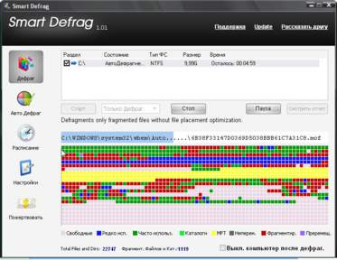 Download IOBit Smart Defrag 5.6.0.1078 Portable software
