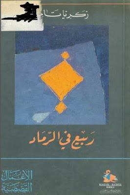 كتاب سنين الرماد pdf تحميل