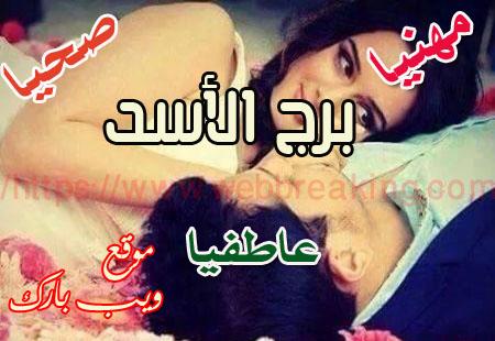 برج الأسد اليوم الخميس 12/11/2020 مهنيا   صحيا   عاطفيا