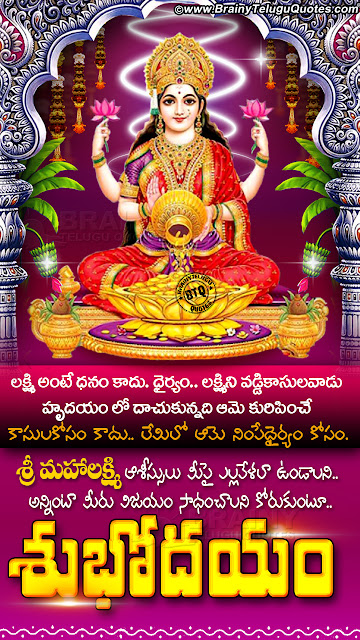 goddess lakshmi hd wallpapers with good morning bhakti quotes, telugu spiritual good morning quotes, famous good morning quotes in telugu