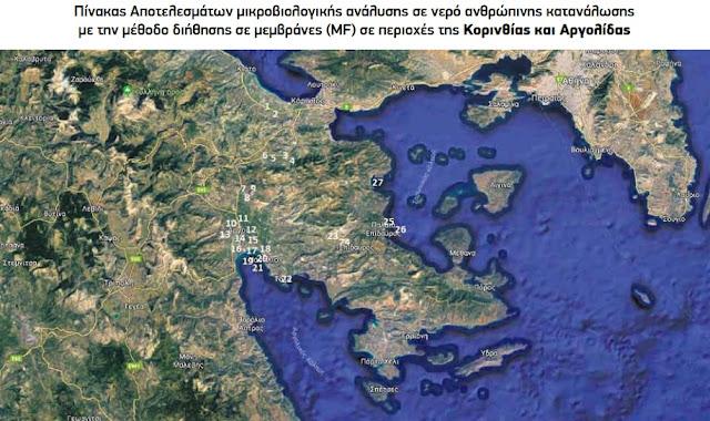 Οι κατάλληλες και ακατάλληλες παραλίες και αναλύσεις πόσιμου νερού στην Αργολίδα - Τι έδειξαν οι έλεγχοι του ΠΑΚΟΕ;