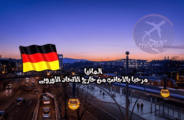 قوانين الهجرة الجديدة في ألمانيا تفتح الباب أمام العمالة الماهرة