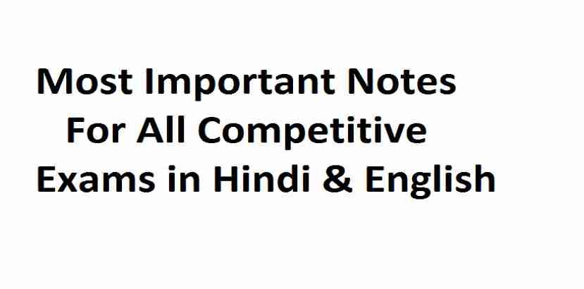 Rajasthan Geography Notes In Hindi PDF Download