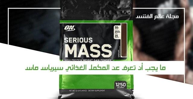 ما يجب أن تعرف عن المكمل الغذائي سيرياس ماس Serious Mass