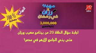 متى بني الجامع الأزهر في مصر؟ اجابة سؤال الحلقة 20 من برنامج مهیب ورزان