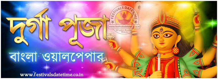 Durga Puja Festival Bengali Wallpapers Free Download